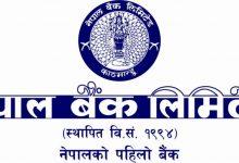 Photo of नेपाल बैंकले ल्यायो सरल घर कर्जा योजना