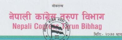 Photo of पाकिस्तानमा हिन्दू लगायतका अल्पसंख्यक माथिको विभेद रोक्न नेपाली काँग्रेसको आग्रह