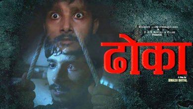 Photo of कोभिड-१९ मा आधारित 'ढोका' फिल्म सार्वजनिक