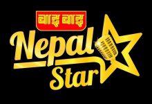 Photo of भोलिदेखि नेपाल स्टारको तेस्रो राउण्ड