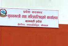 Photo of वाग्मती सरकारले सहुलियतपूर्ण ब्याजदरमा तीन अर्ब ऋण लगानी गर्ने