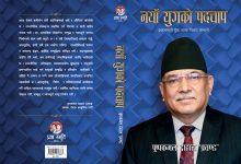 Photo of अध्यक्ष दाहालको सरकार प्रमुखका हैसियतमा व्यक्त सम्बोधनको संग्रह सार्वजनिक