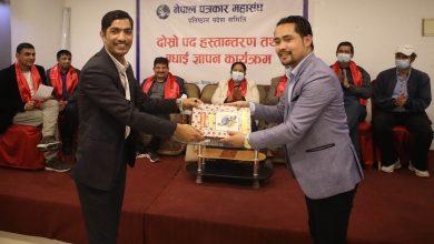 Photo of नेपाल पत्रकार महासंघ प्रतिष्ठान प्रदेश समितिको पद हस्तान्तरण