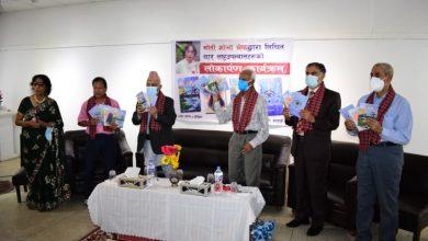 Photo of मोतीशोभाका चार लघुउपन्यास सार्वजनिक
